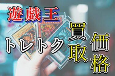 【遊戯王】トレトクで1,000枚買取してもらった結果!