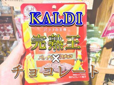【カルディ】バナナの王様が50円!?「バナナチップスチョコ」のレビュー!