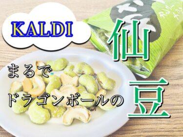 【カルディ】まるで仙豆!わさびカシューナッツのレビュー!