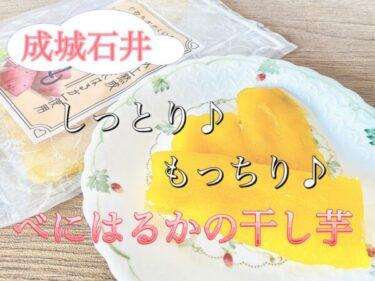 【成城石井】もっちり食感がクセになる♪もっちりいものレビュー!