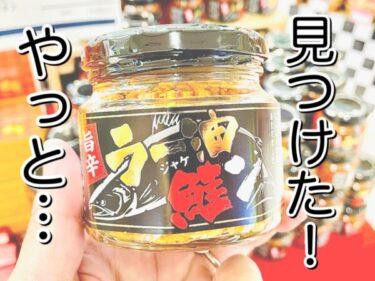 【TVで紹介された大人気おつまみ】ラー油鮭ンはどこで買える?実際に食べた感想は?