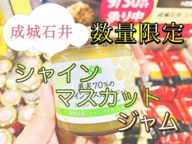 【成城石井】果肉たっぷり♪果実70%のシャインマスカットジャムのレビュー!