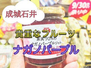 【成城石井】レアフルーツ!果実70%のナガノパープルジャムのレビュー!