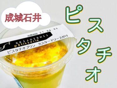 【成城石井】売り切れ続出!「ピスタチオプリン カスタードソースがけ」のレビュー!