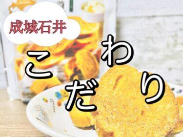 【成城石井】こだわり抜いた素材!北海道ラスク(キャラメル)のレビュー!