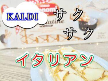 【カルディ】サックサクのイタリア産♪「アプリコット パフペーストリー」のレビュー!