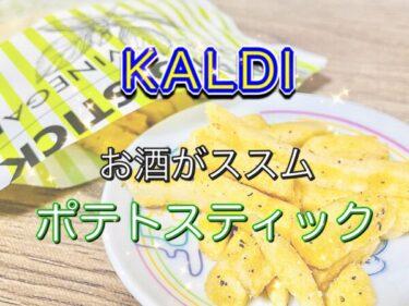 【カルディ】ポテトスティック ハーブ&ビネガーのレビュー!