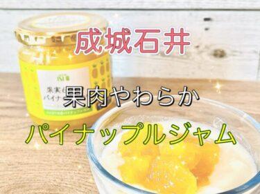 【成城石井】期間限定!「果実60%のパイナップルジャム」レビュー!