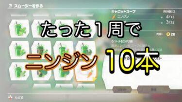 【リングフィット】1プレイでニンジン10本を入手する方法!