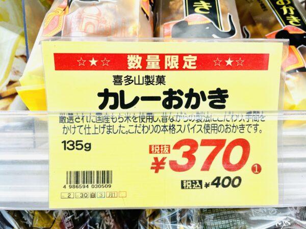【成城石井】数量限定!カレーおかきのレビュー!