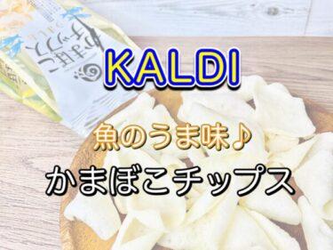 【カルディ】かまぼこチップス(うましお)のレビュー!