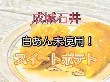 【成城石井】白あんなし!「紅はるかのクリーミースイートポテト」レビュー!