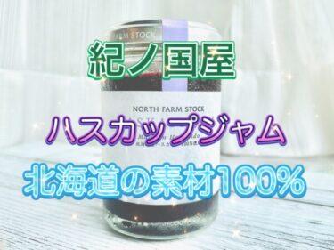 【紀ノ國屋】北海道100%!ハスカップジャムのレビュー!
