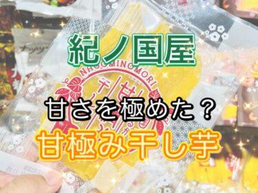 【紀ノ國屋】さつまいもの力強い甘さ!甘極み干し芋のレビュー!