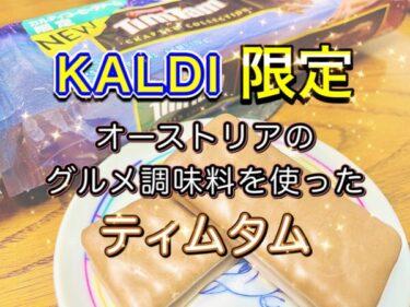 【カルディ】限定販売!ティムタム「マレーリバーソルティッドダブルチョコ」のレビュー